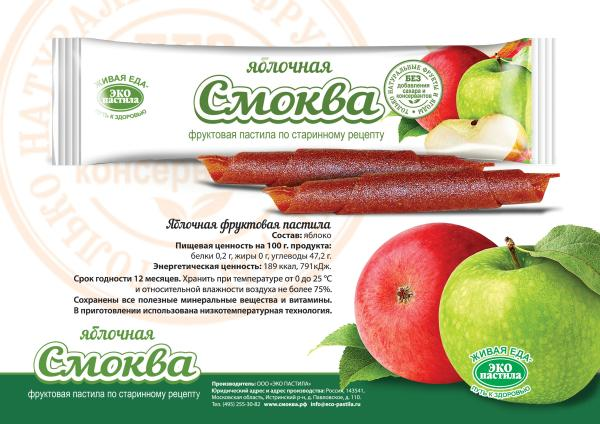 использовать термобелье рецепт смоквы из яблок без сахара материалами, которых шьют